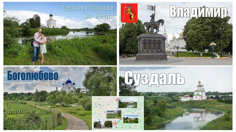 Выходные дни во Владимире и Суздале   Vladimir and Suzdal - the Golden ring of Russia