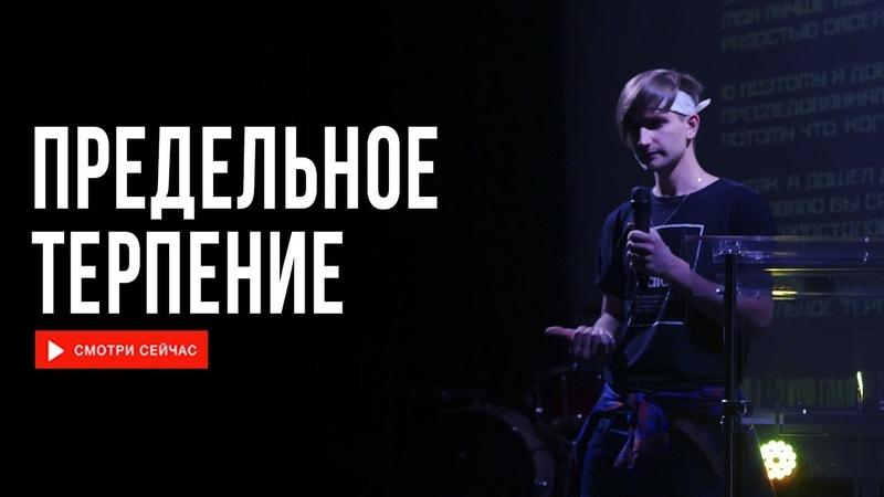 Давид Хайдуков Предельное терпение
