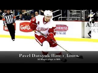 Pavel_Datsyuk_-_50_Magic_Plays