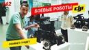 DJI готовит восстание машин Как зарабатывать на чае из Китая Разыгрываю DJI Osmo Pocket