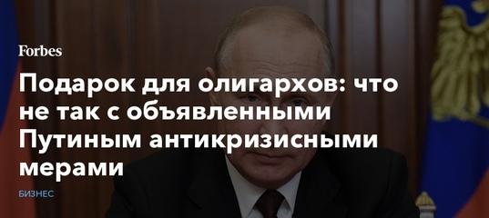 Подарок для олигархов: что не так с объявленными Путиным антикризисными мерами