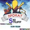 SkiStuff - ПРОКАТ&ПРОДАЖА (зима/лето)