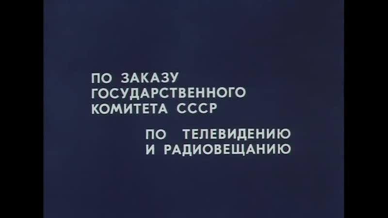 Приключения Петрова и Васечкина. Обыкновенные и невероятные (2 серия) (1983)