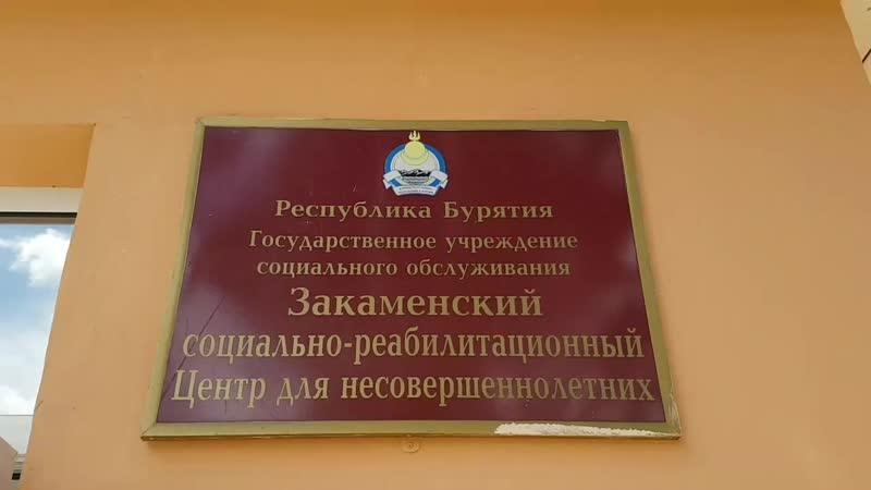 Светлана Санжитова съемка видео СРЦН Закаменск mp4