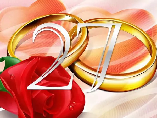 Поздравления с годовщиной свадьбы 27 лет открытки