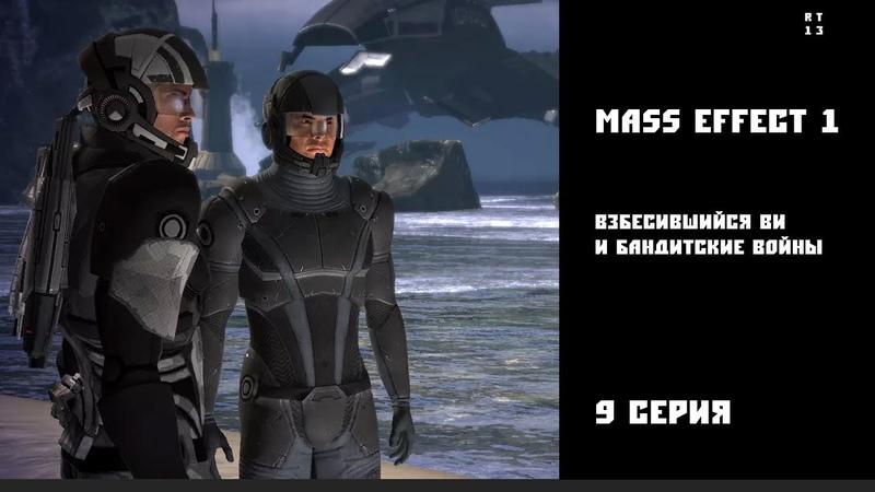 RT13: Mass Effect. Взбесившийся ВИ и бандитские войны