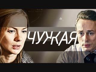 Чужая. Все серии подряд Сериал, 2018,Детективная, мелодрама HD, 720p