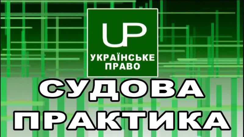 Мінімальний розмір аліментів та інші діти Судова практика Українське право Випуск 2018 12 11