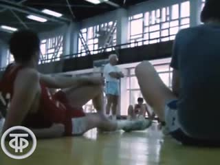 Встань, сборная! О советском баскетболе А. Я. Гомельский и В.П. Кондрашин