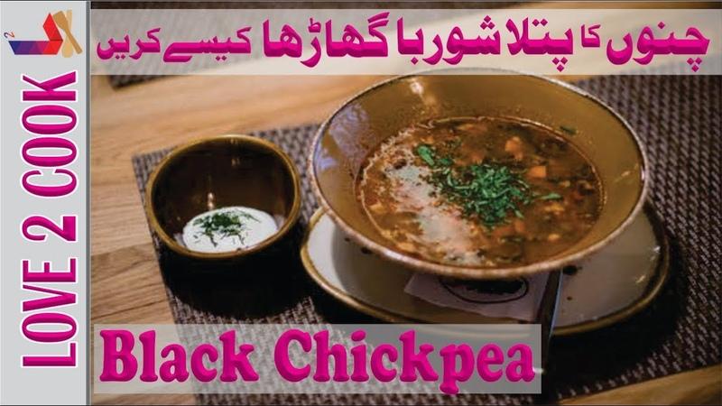 Shorba Patla Ho Jaye To Kiya Kare-Cooking Tips-Black Chickpea Recipe Urdu Hindi