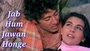 Jab Hum Jawan Honge Jaane Kahan Honge Romantic Song Sunny Deol, Amrita Singh