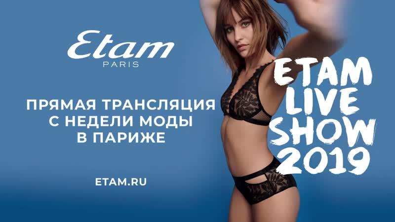 Показ Etam на Неделе моды в Париже