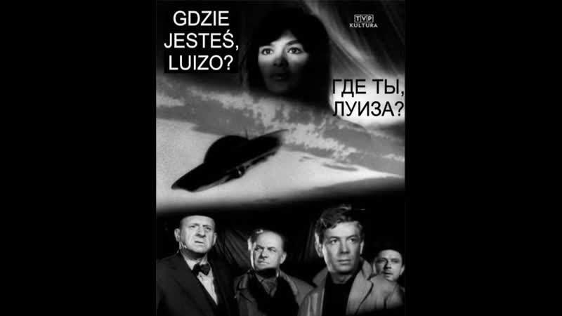 Где ты, Луиза (1964)