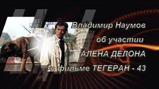 Владимир Наумов об участии АЛЕНА ДЕЛОНА в фильме ТЕГЕРАН 43