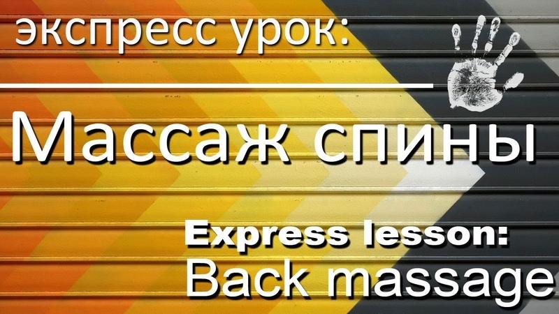Экспресс урок Массаж спины express back massage lesson