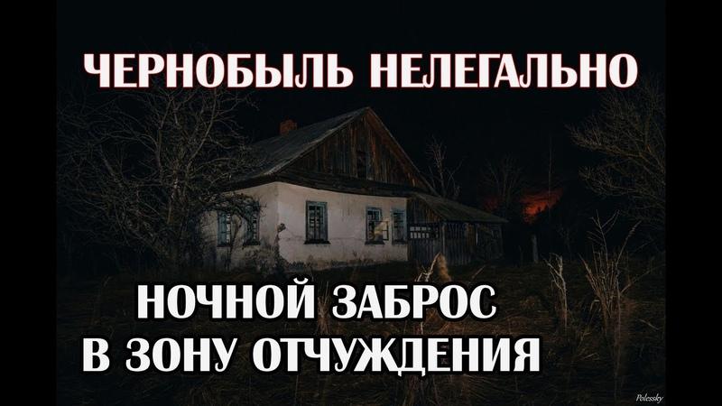 Сталк в Припять 2019 Часть 1 Заброс в зону что нас ждало на пути