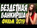 Премьера 2019 порвала миллион мамочек ** БЕЗДЕТНАЯ БАНКИРША ** Русские мелодрамы 2019 новинки HD