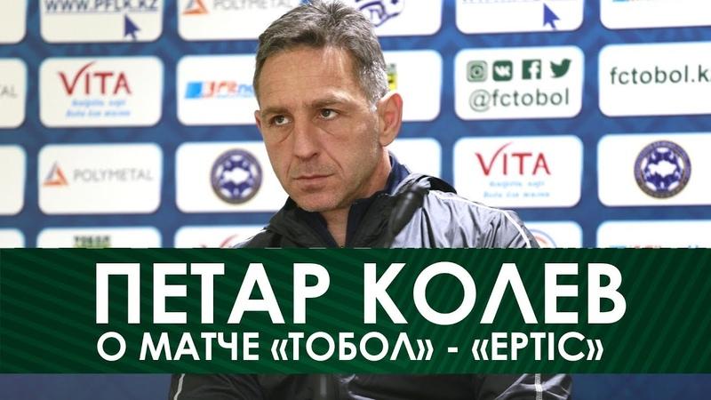 Петар Колев о матче Тобол Ertis