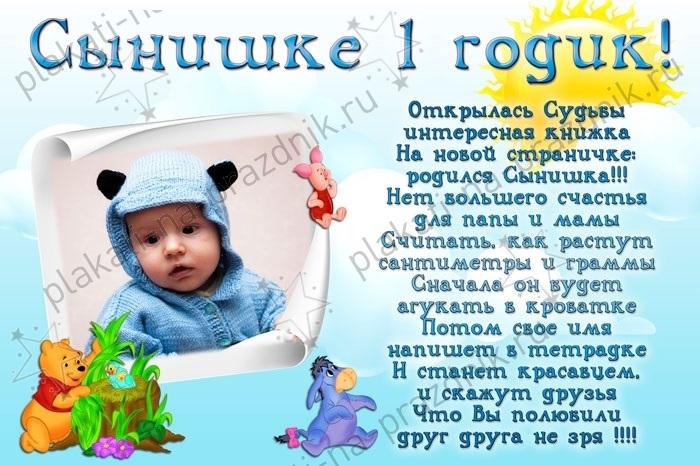 Поздравление на первый год рождения сына в стихах