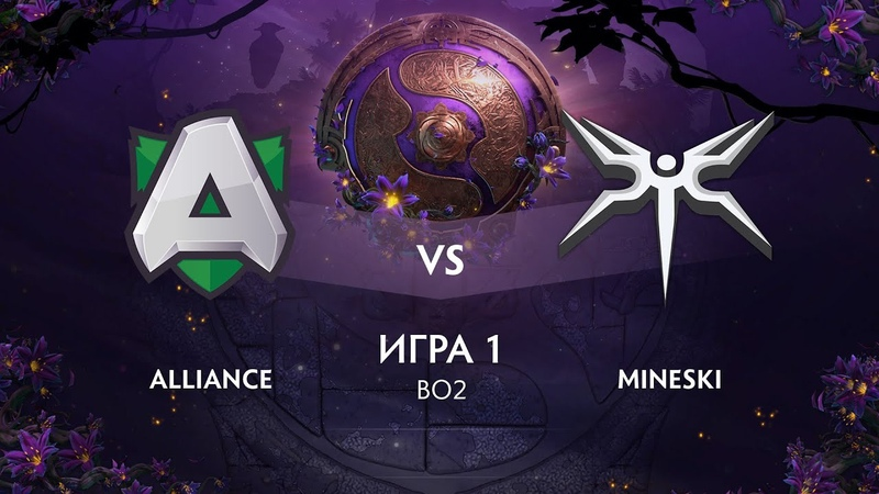 Alliance vs Mineski (игра 1) | BO2 | The International 9 | Групповой этап | День 3