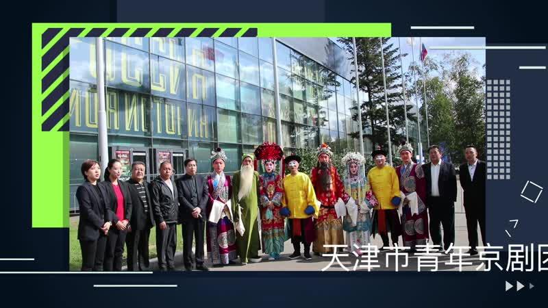 高清200兆 俄罗斯国立人文大学孔子学院 祝中国生日快乐