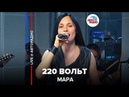 ️ Мара - 220 Вольт (LIVE @ Авторадио)