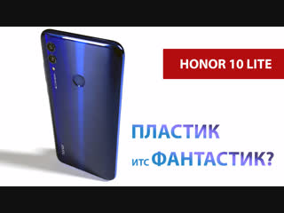 Обзор Honor 10 lite