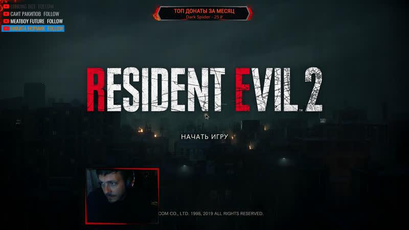 ️ Resident Evil 2 Remake Прохождение за Клэр Часть 1