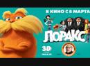 Мультфильм Лоракс 2012г.