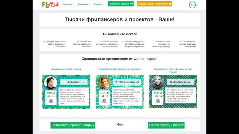 Сайт фрилансеров красноярска сайт для проектировщиков фрилансеров