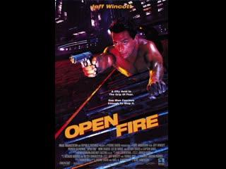 Открытый огонь / Open Fire 1994 VO VHS