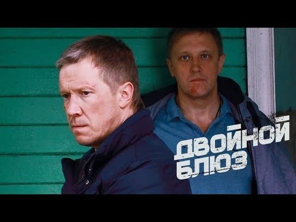 ► ДВОЙНОЙ БЛЮЗ 3 СЕРИЯ 2013 Драма триллер Сериал