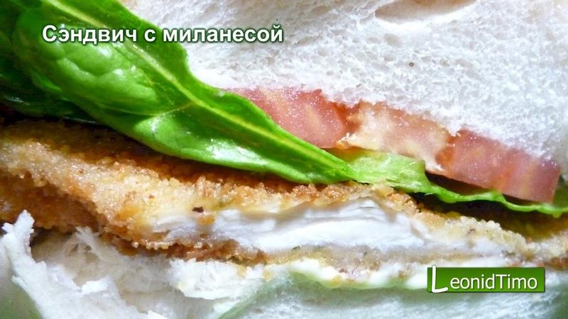 Миланеса аргентинский шницель Сэндвич с миланесой