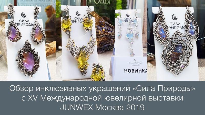 Обзор инклюзивных украшений Сила Природы JUNWEX Москва 2019