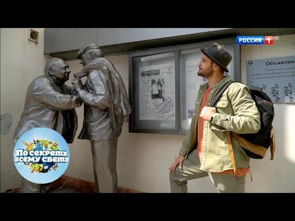 Ярославль. По секрету всему свету