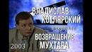 Владислав Котлярский в сериале Возвращение Мухтара   2003