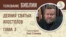 Деяния святых апостолов. Глава 3. Протоиерей Олег Стеняев. Библия