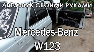 Автозвук своими руками Громкий Mercedes-Benz W123