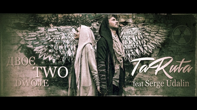 TaRuta feat Serge Udalin Двоє Dwoje Two Radio ReMix