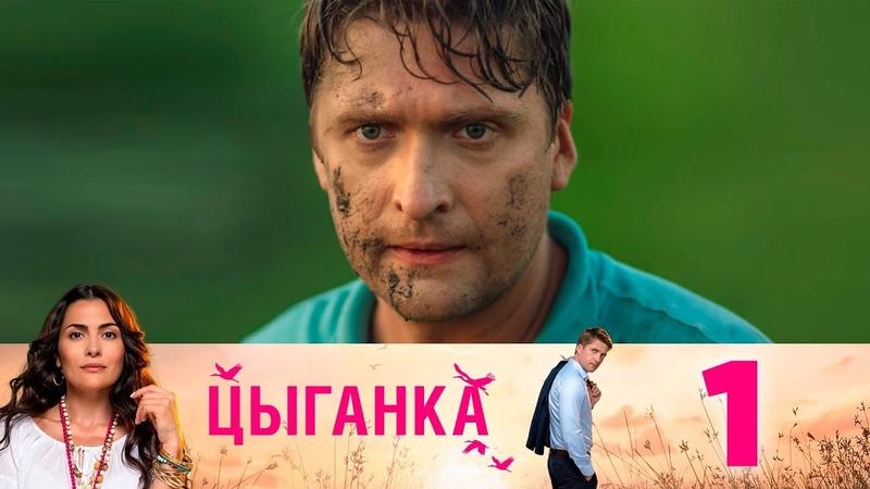 Цыганка Серия 1
