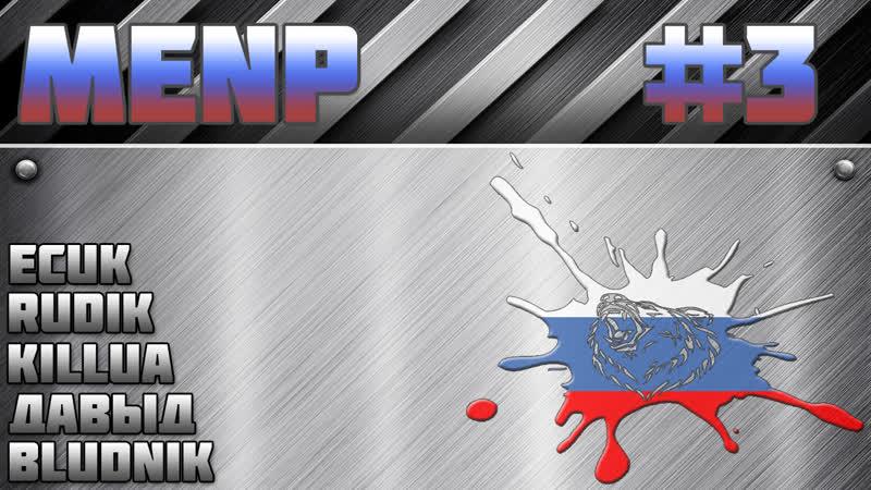 Live Bludnik Stream CSGO катаем турнир на FACEIT команда meNp 3