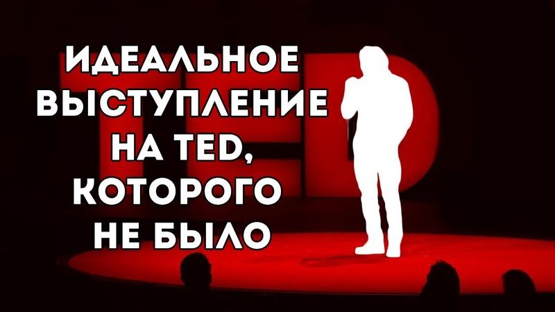 Идеальное TED-выступление, которого не произошло