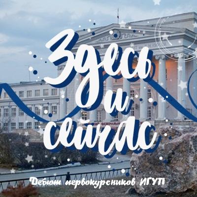 Афиша Екатеринбург Дебют первокурсников ИнЭУ 2019