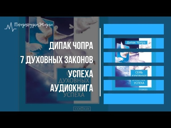 Дипак Чопра \Семь духовных законов успеха \аудиокнига