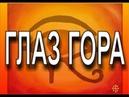 12) ГЛАЗ ГОРА - двойной поток РА (И)! С учётом бонуса - Тройной! (01.06.17)