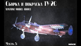 Постройка Ту-2/ Full Build Tu-2. Часть 5 /Part 5