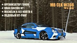 Mercedes-Benz CLK W208 / Drag Racing-NT, Ледовый ринг, Michelin