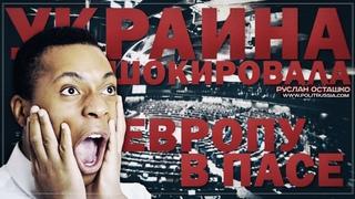 Украина шокировала Европу в ПАСЕ (Руслан Осташко)