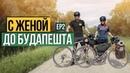 Велосипед Жена Приключения 400км Будапешт EP2