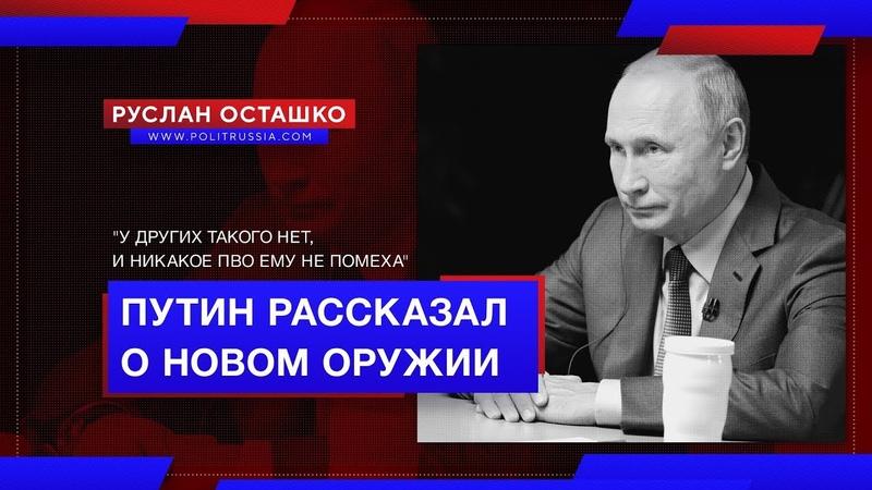 Ни у кого такого нет! Путин рассказал о новом оружии (Руслан Осташко)
